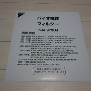 こちらは別売のバイオ抗体フィルター です。だいたい2000円が相場のようです。
