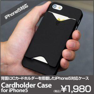 ICカードが収納できるかっこいいiPhone5ケース